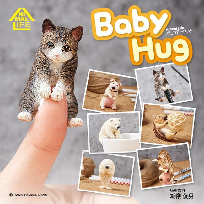 全套6款 Animal Life Baby Hug 愛抱抱系列 扭蛋 轉蛋 擺飾 研達