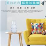 【愛讀文創】藍芽音樂芽比兔幼兒安撫啟蒙故事機-可愛兔