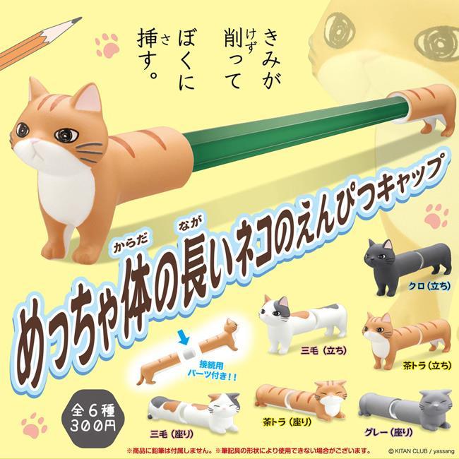 小全套5款 超長貓咪 造型鉛筆套 扭蛋 轉蛋 筆套 擺飾 KITAN 奇譚
