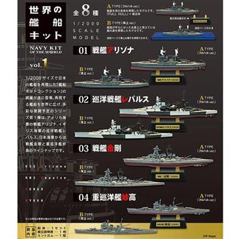 整盒10入 1/2000 世界的艦船集 盒玩 模型 戰艦 F-toys