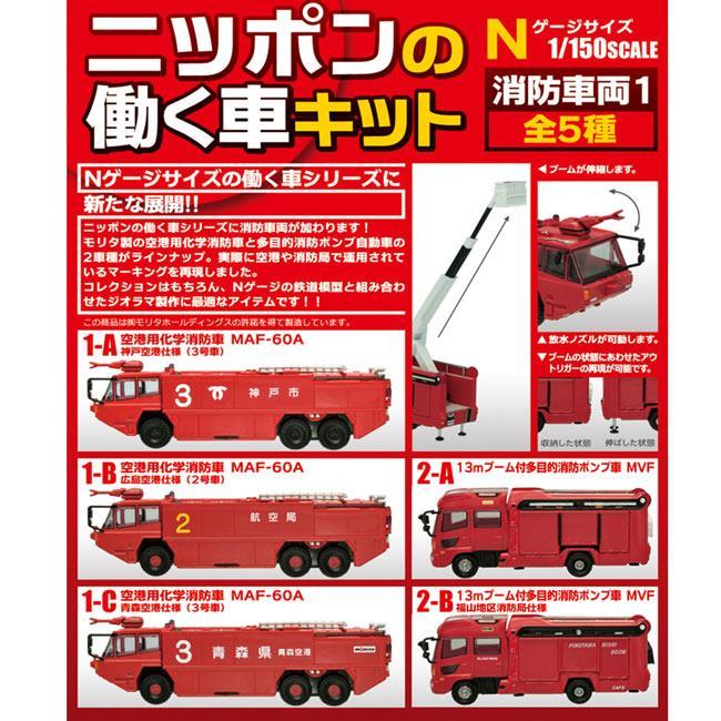 全套5款 日本工作車輛 收藏集 消防車 盒玩 模型 F-toys