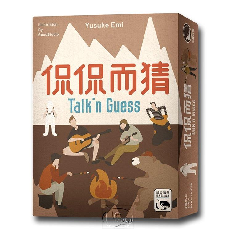【新天鵝堡桌遊】侃侃而猜 Talk'n Guess/桌上遊戲