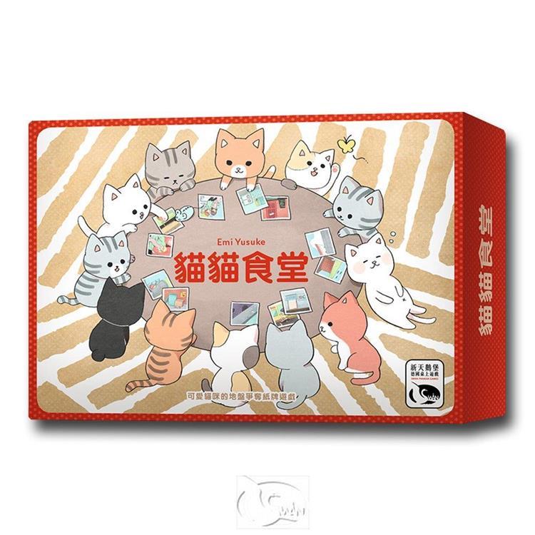 【新天鵝堡桌遊】貓貓食堂 Kittys/桌上遊戲