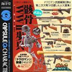全套7款 骸骨人WW2 步兵 武器篇 扭蛋 轉蛋 海洋堂 膠囊Q博物館 KAIYODO