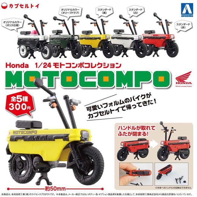 全套5款 HONDA 經典小板凳機車 扭蛋 轉蛋 本田機車 MOTOCOMPO AOSHIMA