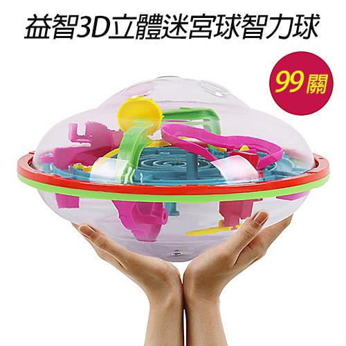 【17mall】益智飛碟軌道迷宮球智力球