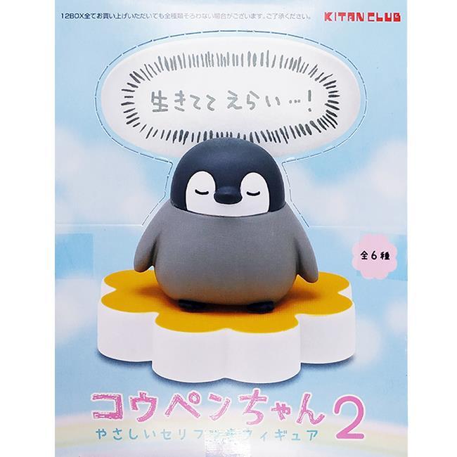 全套6款 正能量企鵝 桌上公仔 P2 盒玩 擺飾 第2彈 KITAN 奇譚