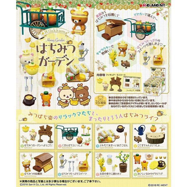 盒裝8款 拉拉熊 蜂蜜花園 盒玩 擺飾 懶懶熊 Rilakkuma Re-Ment