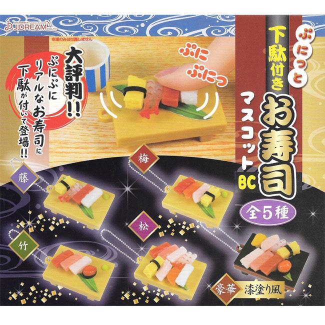 小全套4款 捏捏壽司 附木屐造型 吊飾 扭蛋 轉蛋 捏捏樂 軟軟 J.DREAM