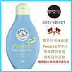 【摩達客BABY】德國Penaten牧羊人嬰幼兒寶寶 橄欖超滋潤修護潤膚乳液400ml(現貨+預購)