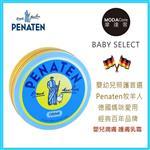 【摩達客BABY】德國Penaten牧羊人嬰幼兒寶寶 潤膚護膚乳霜150ml(現貨+預購)