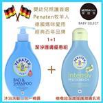 【摩達客BABY】Penaten牧羊人嬰幼兒 沐浴洗髮二合一+橄欖潤膚乳液1+1優惠組(現貨+預購)