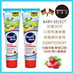 【摩達客口腔保養】DM DONTODENT 兒童牙膏 草莓口味兩入優惠組(現貨+預購)