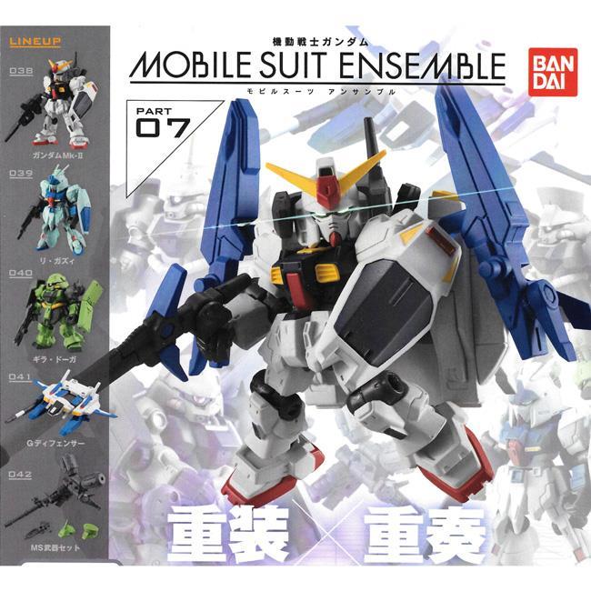小全套4款 鋼彈 ENSEMBLE 07 扭蛋 轉蛋 第7彈 機動戰士 重裝x重奏 BANDAI