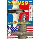 整盒10入 1/144 WING KIT 收藏集 VS9 盒玩 模型 戰鬥機 F-toys