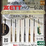 全套6款 硬式金屬球棒 ZETT POWER傳說 扭蛋 轉蛋 模型