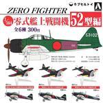 全套6款 1/144 零式艦上戰鬥機 52型篇 扭蛋 轉蛋 戰鬥機 模型 AOSHIMA