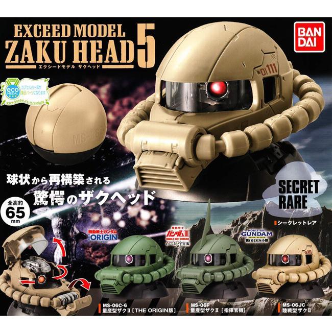 小全套3款 機動戰士鋼彈 薩克頭像5 扭蛋 轉蛋 EXCEED MODEL ZAKU HEAD