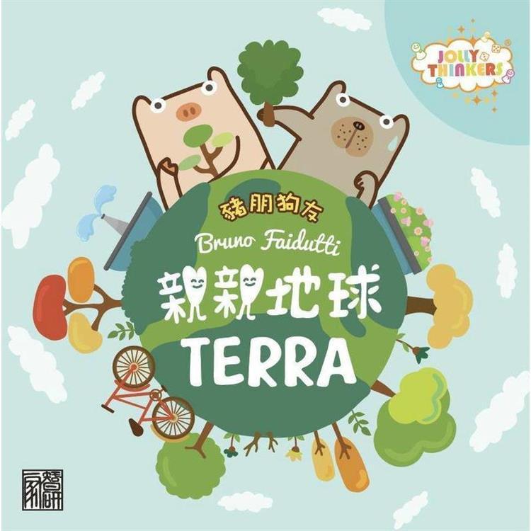 TERRA 豬朋狗友之親親地球 (繁體中文版)