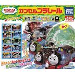 小全套9款 湯瑪士火車場景組 閃亮亮小火車篇 扭蛋 轉蛋 湯瑪士小火車 TAKARA TOMY