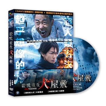 殺戮重生犬屋敷 DVD