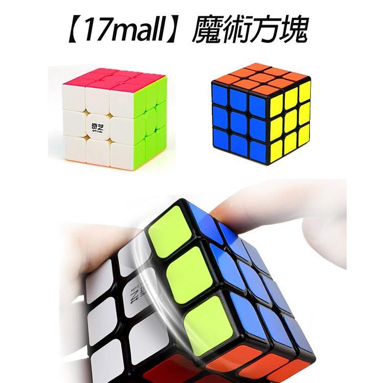【17mall】益智魔術方塊