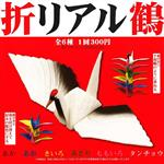 全套6款 可疊擬真紙鶴公仔 扭蛋 轉蛋 紙鶴 KITAN 奇譚