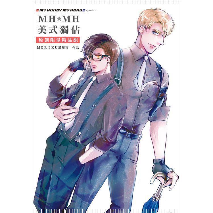 《MH★MH-美式獨佔》複製畫+收藏夾親簽套組
