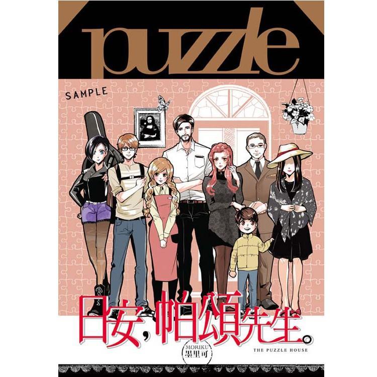 日安,帕頌先生。-The puzzle house-