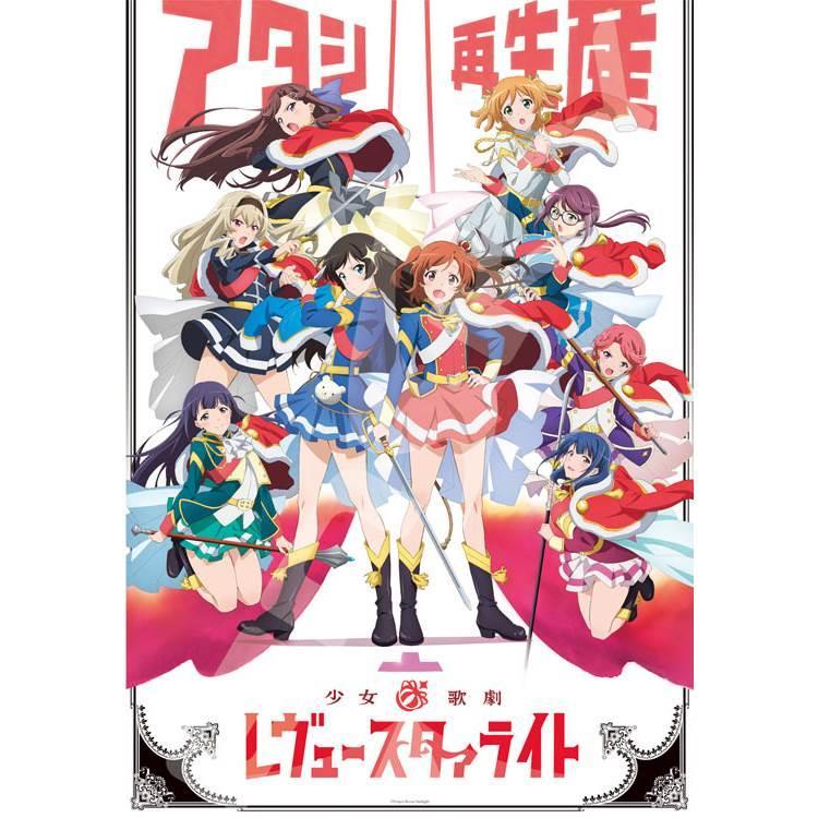 少女☆歌劇Revue Starlight 日系/500P/拼圖