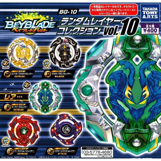 全套5款 轉蛋 戰鬥陀螺 BG-10 扭蛋 結晶輪盤 第10彈 陀螺 爆裂世代 BEYBLADE