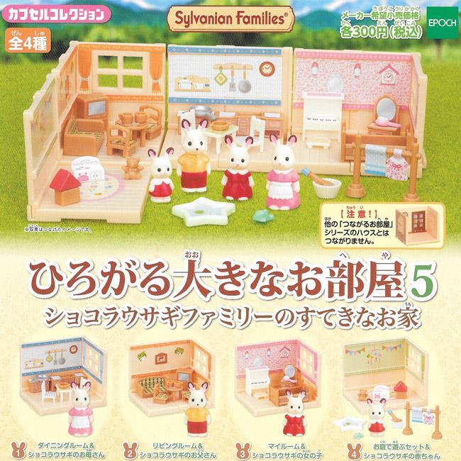 全套4款 森林家族 居家大場景系列 P5 扭蛋 轉蛋 第5彈 擺飾 EPOCH