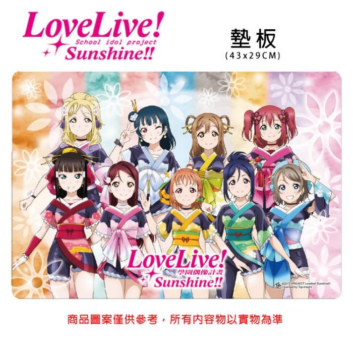 Love Live! SunShine!! 墊板