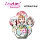 Love Live! SunShine!! 手機貼架 二年級