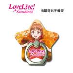 Love Live! SunShine!! 手機貼架 千歌