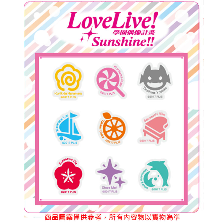 Love Live! SunShine!!  紋身貼紙