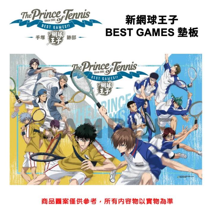 新網球王子 BEST GAMES 墊板