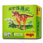 【新天鵝堡桌遊】探索侏羅紀 On the Hunt for Dinos/桌上遊戲