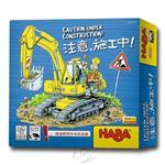 【新天鵝堡桌遊】注意,施工中! Caution, Under Construction!/桌上遊戲