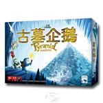 【新天鵝堡桌遊】古墓企鵝 Pyramid of Pengqueen/桌上遊戲