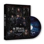 與神同行:最終審判 DVD