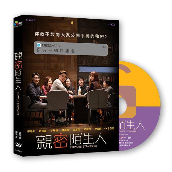 親密陌生人  DVD