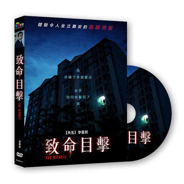 致命目擊  DVD