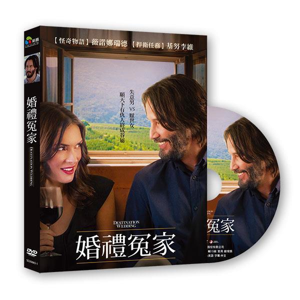 婚禮冤家  DVD