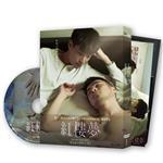 紅樓夢(精裝版)  DVD