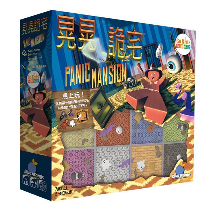 晃晃詭宅 桌上遊戲 (中文版 ) Panic Mansion