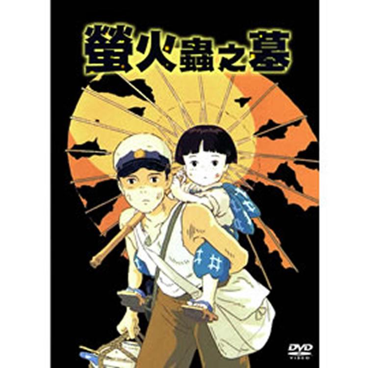 螢火蟲之墓 DVD <數位重製版>