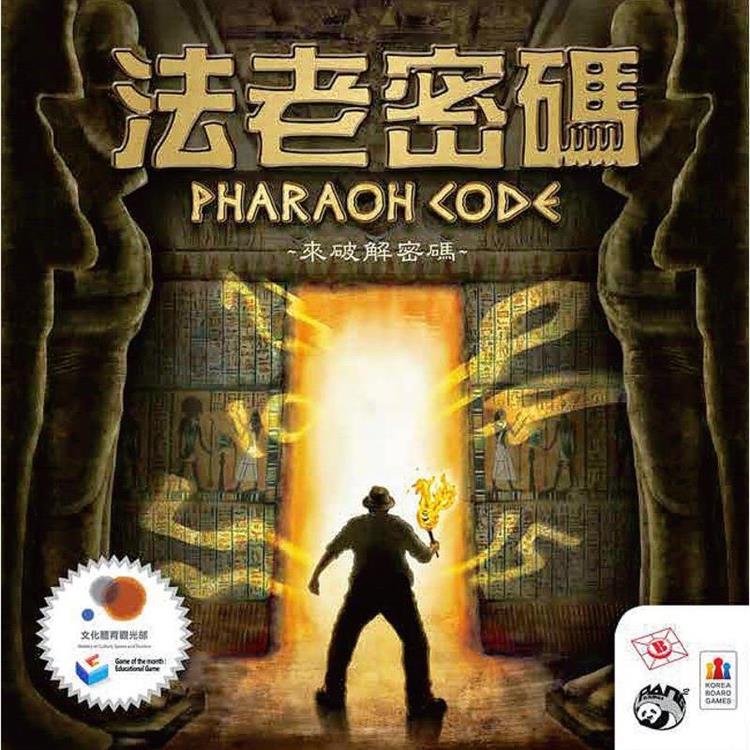Pharaoh Code 法老密碼 (繁體中文版)