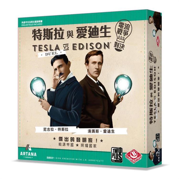 Tesla vs Edison 特斯拉與愛迪生 (繁體中文版)