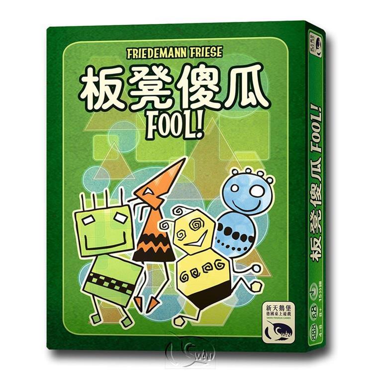 【新天鵝堡桌遊】板凳傻瓜 Fool!/桌上遊戲